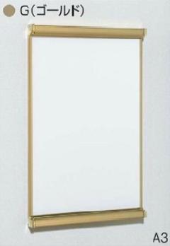 アルモード ポスターパネル 3523 A3 G(ゴールド)