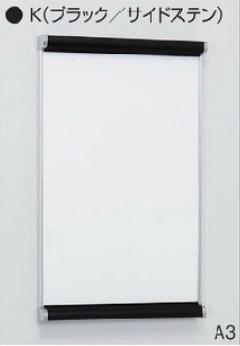 アルモード ポスターパネル 3523 A3 K(ブラック)