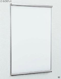 アルモード ポスターパネル 3523 B2 S (ステン)