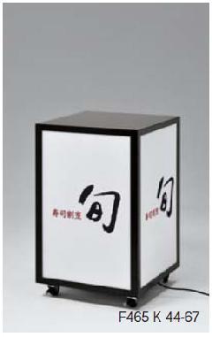 アルモード F465 K(ブラック) 44-67 乳半アクリルに貼り込み仕様 電飾スタンド看板 屋外 四面
