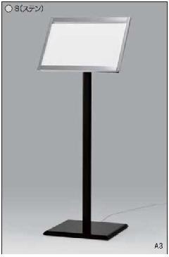 アルモード FE2901 S(ステン) A3 LED電飾スタンド看板 屋内