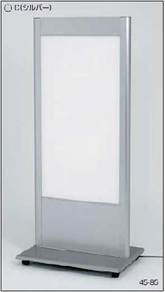 アルモード FE470 C(シルバー) 45-85 乳半アクリルに貼り込み屋内仕様 LED電飾スタンド看板 両面