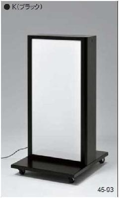 アルモード FE467 K(ブラック) 45-93 乳半アクリルに貼り込み仕様 LED電飾スタンド看板 屋外 両面