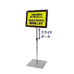 TOKISEI INFA150-B4YB、INFA150-B4YW インフォメーションアクリルスタンド 150タイプ(スライドポール)・横