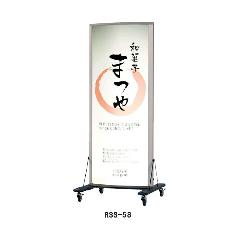 ファースト RSS-58 オプトサイン・電飾スタンド【屋外・両面】