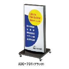 ファースト ADO-701 (シルバー/ブラック) アドフレームサイン・電飾スタンド【屋外・両面】