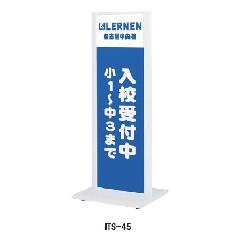ファースト ITS-45 タワーサイン【屋外・両面】