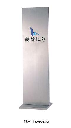 ファースト TS-11 (ステンレス) タワーサイン【屋外・両面】