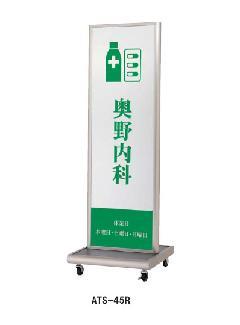 ファースト ATS-45R 60巾半円 アルミタワーサイン【屋外・両面】