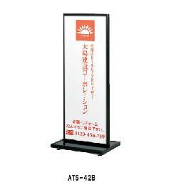 ファースト ATS-42B 38巾半円 アルミタワーサイン【屋外・両面】