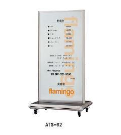 ファースト ATS-62 アルミタワーサイン【屋外・両面】