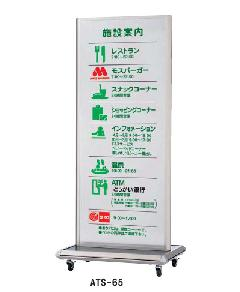 ファースト ATS-65 アルミタワーサイン【屋外・両面】