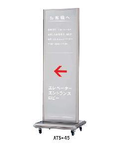 ファースト ATS-45 アルミタワーサイン【屋外・両面】