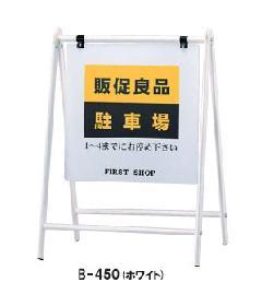 ファースト B-450 (ホワイト) バリケードサイン【屋外・両面】