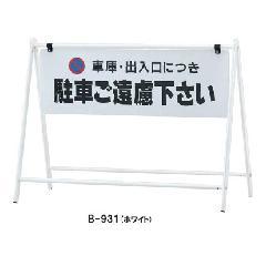 ファースト B-931 (ホワイト) バリケードサイン【屋外・両面】