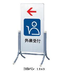 ファースト コロバン 1.5×3 案内看板【屋外・両面】