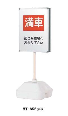 ファースト WT-856 ウォーターベースサイン【屋外・両面】