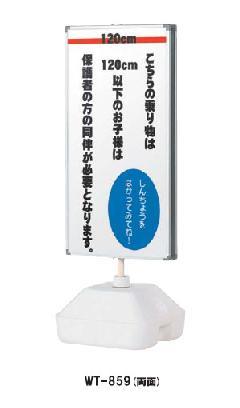 ファースト WT-859 ウォーターベースサイン【屋外・両面】