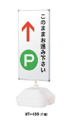 ファースト WT-459 ウォーターベースサイン【屋外・片面】