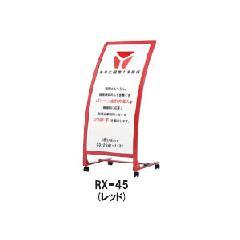ファースト RX-45 (レッド) RXカーブサイン【屋外・片面】