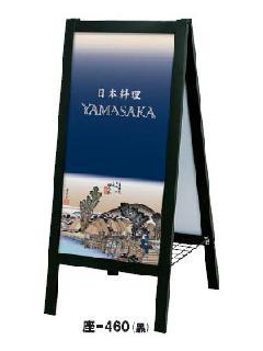 ファースト 座-460 黒 江戸スタンド【屋内・両面】