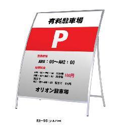 ファースト RX-95 (シルバー) RXスタンダードサイン【屋外・片面】