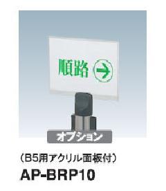 ファースト AP-BRP10 B5用アクリル面板付 ベルトパーテーション・オプション【屋内】
