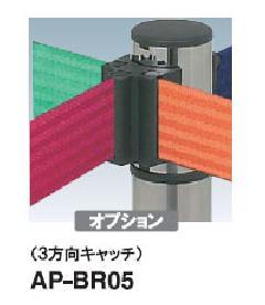 ファースト AP-BR05 3方向キャッチ ベルトパーテーション・オプション【屋内】