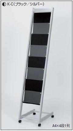 アルモード 2501 K-C(ブラック/シルバー) A4×4段1列 パンフレットスタンド 屋内