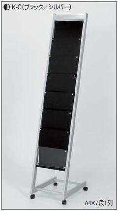 アルモード 2502 K-C(ブラック/シルバー) A4×7段1列 パンフレットスタンド 屋内