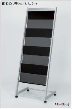 アルモード 2503 K-C(ブラック/シルバー) A4×4段2列 パンフレットスタンド 屋内