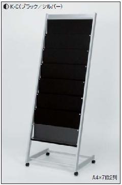 アルモード 2504 K-C(ブラック/シルバー) A4×7段2列 パンフレットスタンド 屋内
