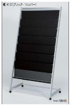 アルモード 2506 K-C(ブラック/シルバー) A4×7段3列 パンフレットスタンド 屋内