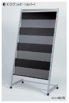 アルモード 2505 K-C(ブラック/シルバー) A4×4段3列 パンフレットスタンド 屋内