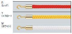 アルモード ロープ20Z-G(フック部ゴールド) ポールパーティション用カラーロープ 屋内