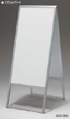 アルモード 299 C(シルバー) 450×900 A型スタンド看板 屋外 両面