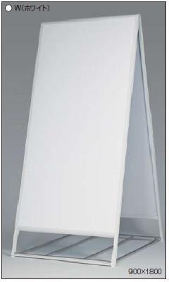 アルモード 2240 W(ホワイト) 900×1800 A型スタンド看板 屋外 両面
