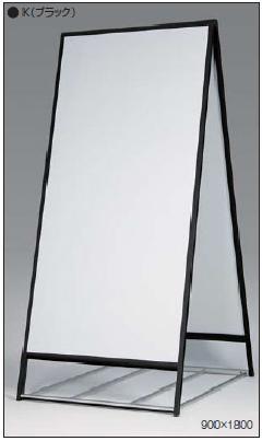 アルモード 2240 K(ブラック) 900×1800 A型スタンド看板 屋外 両面