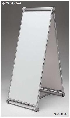 アルモード 241 C(シルバー) 450×1200 A型スタンド看板 屋外 両面