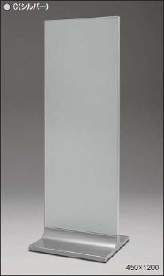 アルモード 256 C(シルバー) 450×1200 T型スタンド看板 屋外 両面