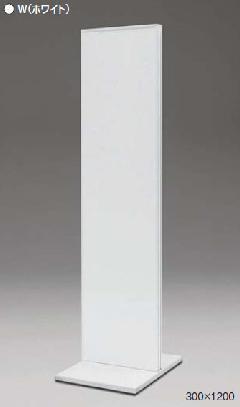 アルモード 258 W(ホワイト) 300×1200 T型スタンド看板 屋外 両面