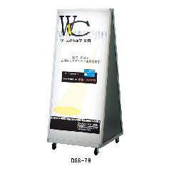 ファースト DSS-78 台形ライトサイン・電飾スタンド【屋外・両面】
