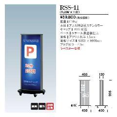 ファースト RSS-41 オプトサイン・電飾スタンド【屋外・両面】