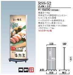 ファースト RSS-52 オプトサイン・電飾スタンド【屋外・両面】