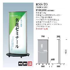 ファースト RSS-70 オプトサイン・電飾スタンド【屋外・両面】