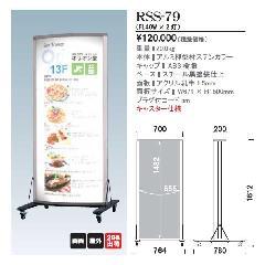 ファースト RSS-79 オプトサイン・電飾スタンド【屋外・両面】
