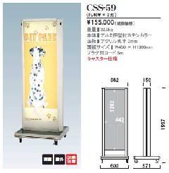 ファースト CSS-59 タワーライトサイン・電飾スタンド【屋外・両面】