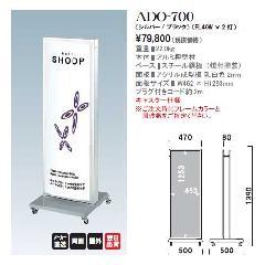 ファースト ADO-700 (シルバー/ブラック) アドフレームサイン・電飾スタンド【屋外・両面】