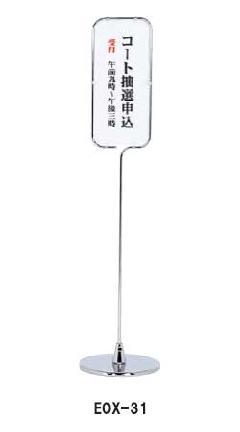 ファースト EOX-31 ポールサイン【屋内・両面】