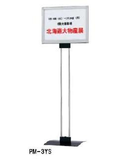 ファースト PM-3YS (A3ヨコ型角度固定) フロアーサイン【屋内・両面】